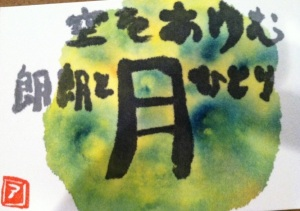 Moon etegami, with poem by Ogiwara Seisensui