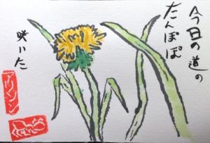 Dandelion Santoku poem, for Akiko