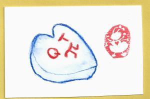 CandyHeartQTpiBluemini.Valentine.2-8-13