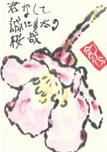 CherryBlossom.IssaKimiNakushite.2013-04-06