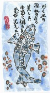 Fish.Yukawa.2013-04-20