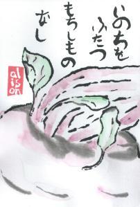 Beet.Inochiwofutatsu.07-28-13