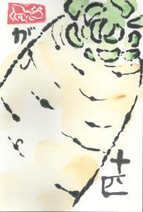 Daikon.arigajupiki.09-01-13