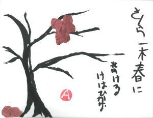 SabishiSakura.2.2014-04-05