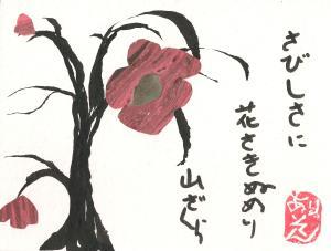 SabishiSakura.2014-04-05