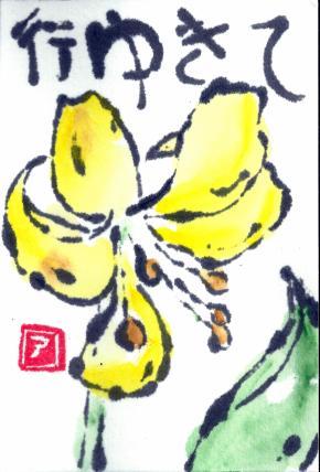 GlacierLily.Yukiyukite.1.2014-07-05