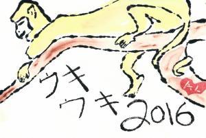 2015-12-06_NewYear_ukiuki.recliningMonkey.2016